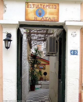 Ayah restaurant entrance